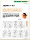 Clinic_report_b